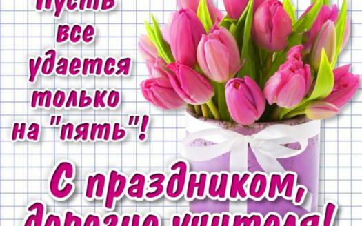 С Днем Учителя!!!!