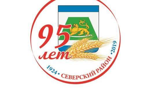 Северскому району 95 лет!!!