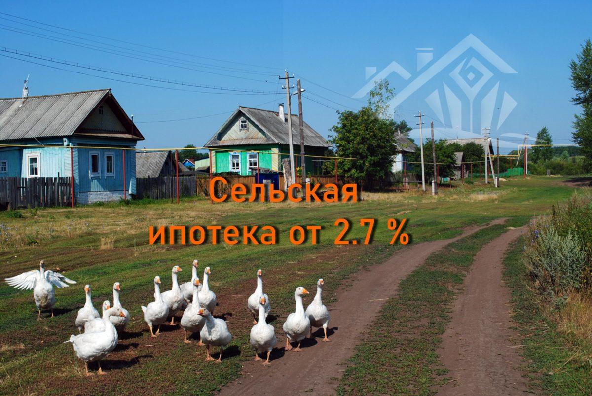 Сельская ипотека от 2.7%